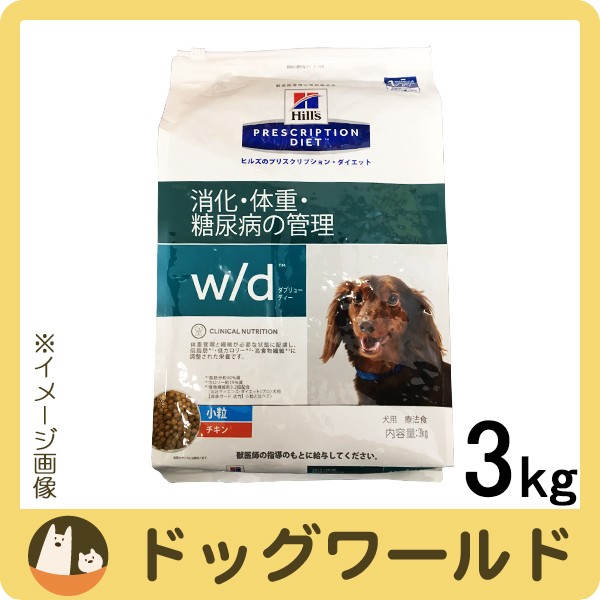 SALE ヒルズ 犬用 療法食 w/d 小粒 3kg 【消化・...