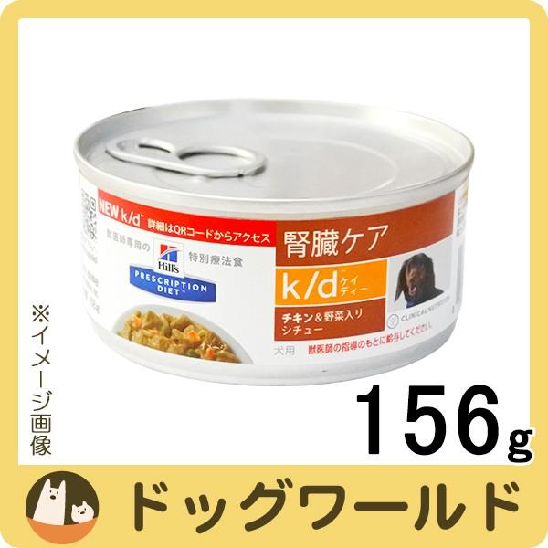 ヒルズ 犬用 k/d チキン&野菜入りシチュー 缶詰 ...