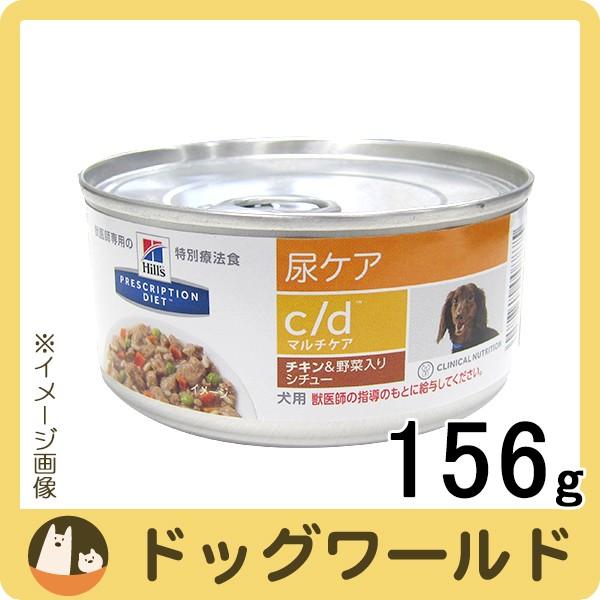 【ばら売り】 ヒルズ 犬用 療法食 c/d マルチケア...