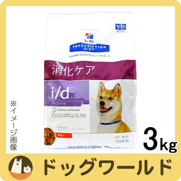 ヒルズ 犬用 i/d ローファット ドライ 3kg ★SALE...
