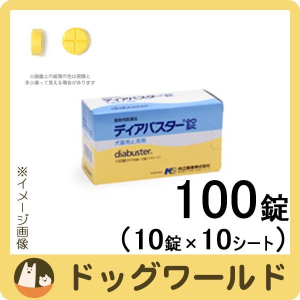 共立製薬 ディアバスター錠 100錠(10錠×10シー...