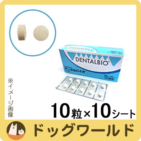 デンタルバイオ 犬猫用 10粒×10シート(100粒)