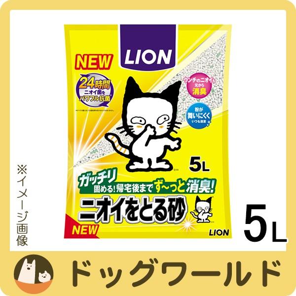 ライオン 猫砂 ペットキレイ ニオイをとる砂 5L [...