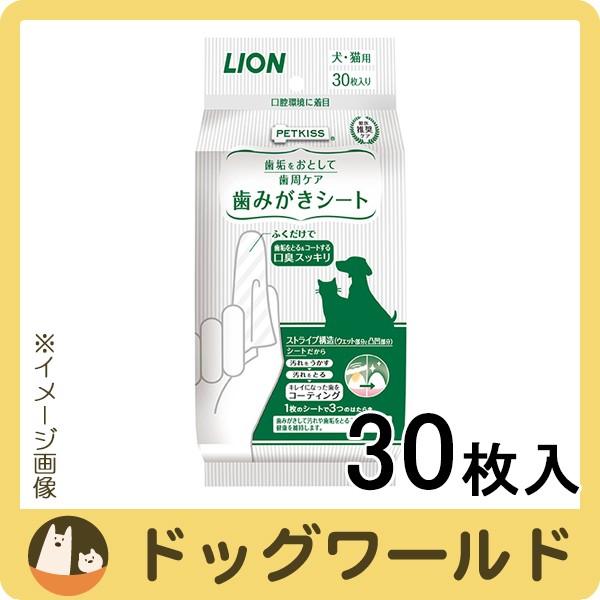 SALE ライオン ペットキッス 歯みがきシート 30枚...