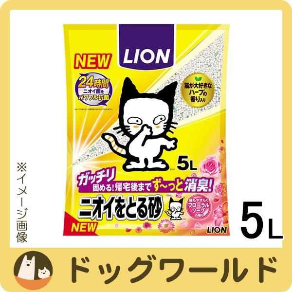 ライオン ニオイをとる砂 フローラルソープの香り...