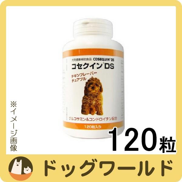 バイエル 犬用健康補助食品 コセクインDS 120粒入...