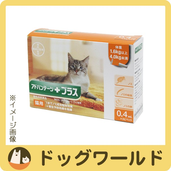 バイエル アドバンテージプラス 猫用 1.6kg以上4k...