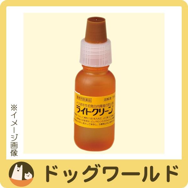 ライトクリーン(イヌ老年性初発白内障進行防止剤...