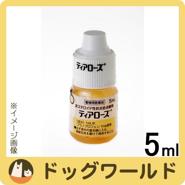 ティアローズ 5ml 【非ステロイド性抗炎症点眼剤...