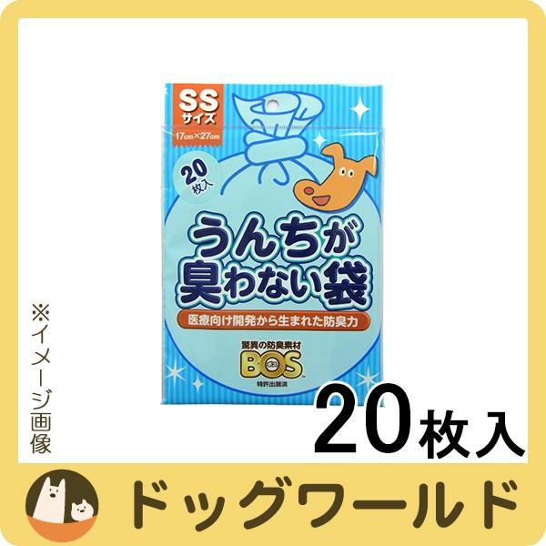 BOS うんちが臭わない袋 SSサイズ 20枚入り (ペ...