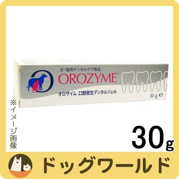OROZYME オロザイム 口腔衛生デンタルジェル 30g ...