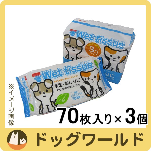 inuneru ペット用ウェットティッシュ 70枚入×3個...