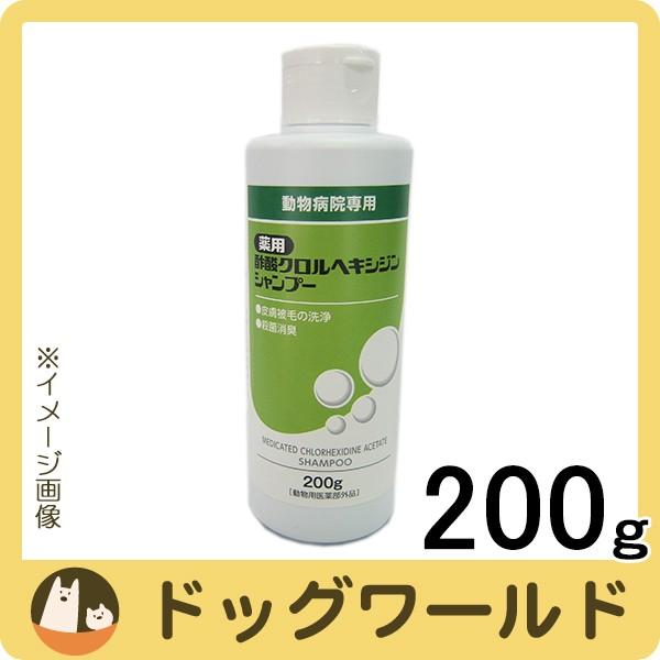 フジタ製薬 犬猫用 薬用酢酸クロルヘキシジンシャ...