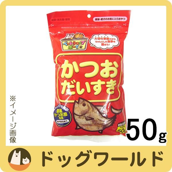 マルトモ かつおだいすき 犬猫用 50g