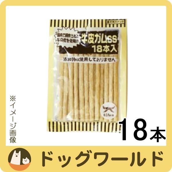 オーシーファーム 牛皮ガムSS 18本 【犬用おやつ...