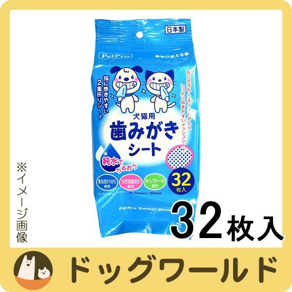 ペットプロ 歯みがきシート 32枚入 【犬猫用】