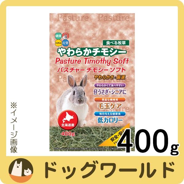 ハイペット パスチャーチモシーソフト 400g 【食...