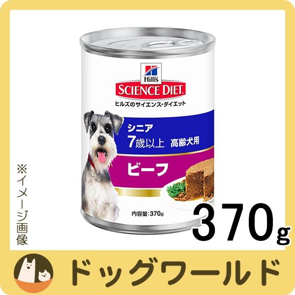 サイエンスダイエット シニア ビーフ 高齢犬用 缶...