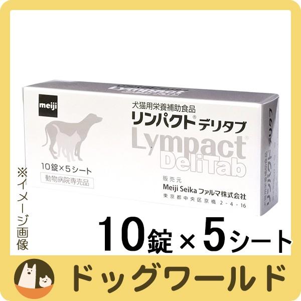 meiji 犬猫用栄養補助食品 リンパクト デリタブ