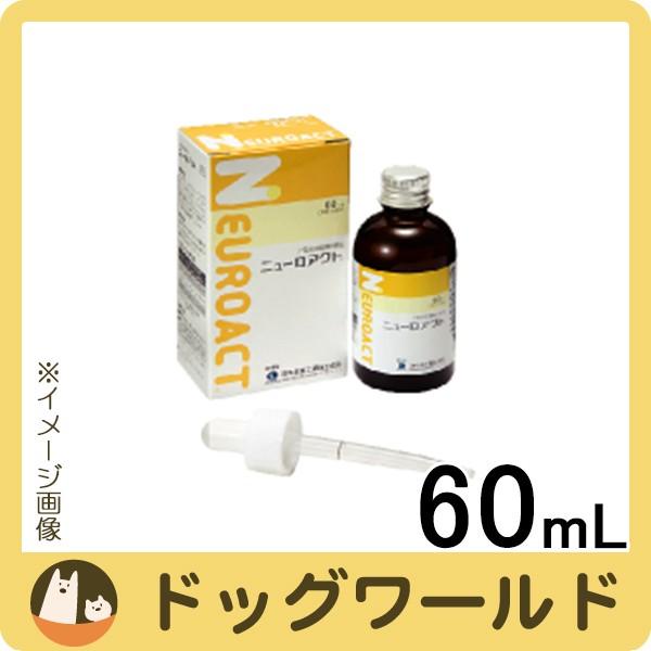 日本全薬工業 犬猫用栄養補助食品 ニューロアクト...