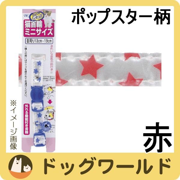 ターキー 猫首輪ミニサイズ ポップスター柄 赤 【...