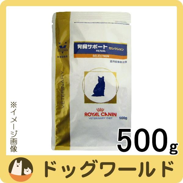 ロイヤルカナン 食事療法食 猫用 腎臓サポート セ...