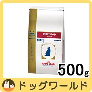 ロイヤルカナン 猫用 療法食 肝臓サポート 500g