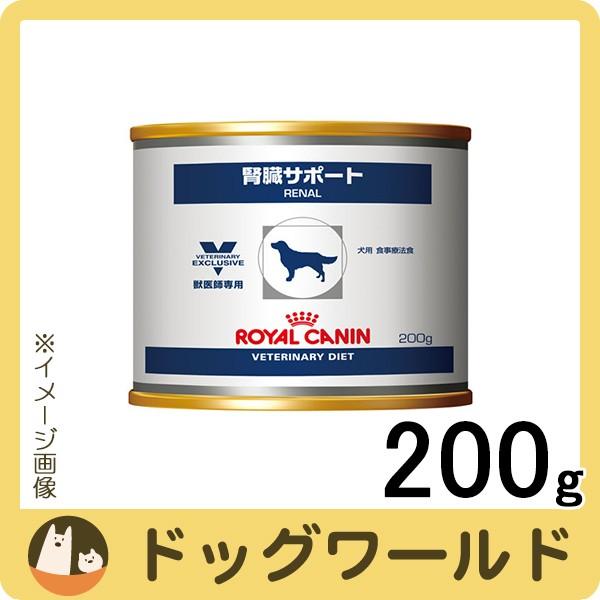 【ばら売り】 ロイヤルカナン 犬用 療法食 腎臓サ...