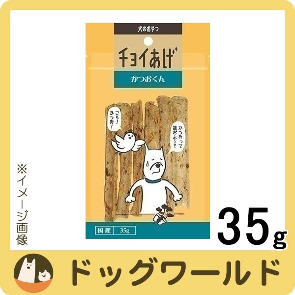 わんわん チョイあげ かつおくん 35g 【犬用おや...