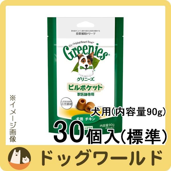 グリニーズ 獣医師専用 ピルポケット 犬用 チキン...