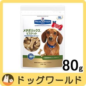 ヒルズ 犬用 療法食 メタボリックス ビスケット 8...