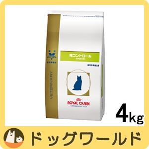 ロイヤルカナン 猫用 療法食 糖コントロール 4kg