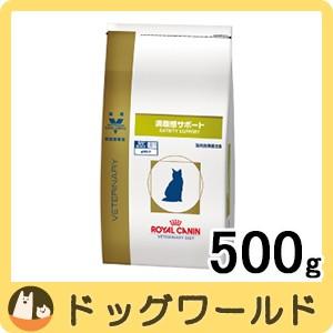 ロイヤルカナン 猫用 療法食 満腹感サポート 500g...