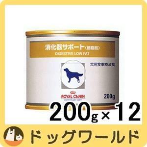 ロイヤルカナン 犬用 療法食 消化器サポート 低脂...