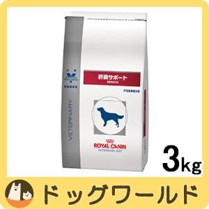 ロイヤルカナン 犬用 療法食 肝臓サポート 3kg