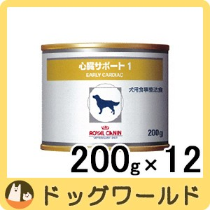 ロイヤルカナン 食事療法食 犬用 心臓サポート1 ...