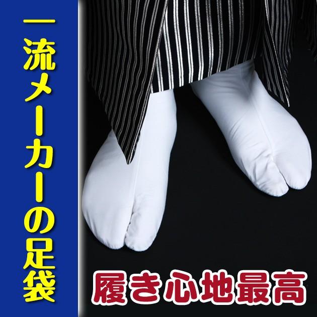 [足袋 男性]ブロード白足袋 4枚こはぜ 24.5cm...