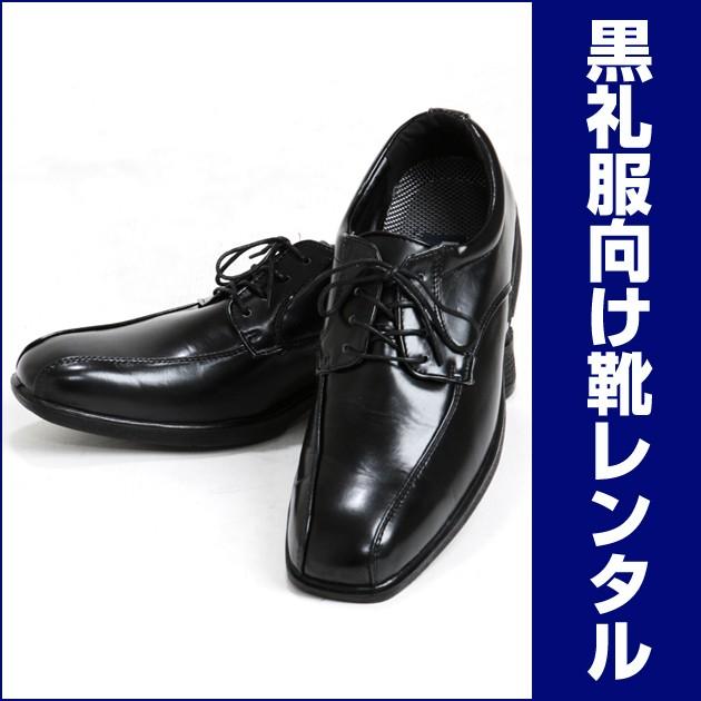 【メンズシューズ レンタル】 黒靴 フォーマル靴 ...