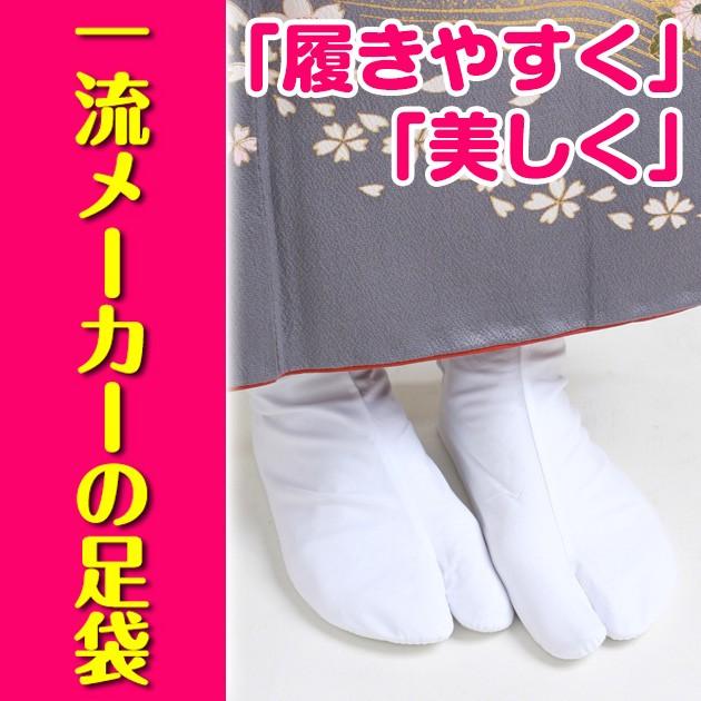 [足袋 女性]ブロード白足袋 4枚こはぜ 21.5c...
