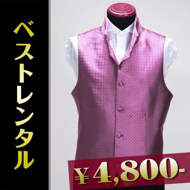 de4a4b9bad154  ベスト レンタル フォーマルベスト チェリーピンク ピンク タキシード レンタル vest rental 1.5次会