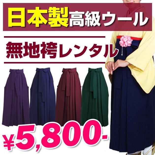 女性用無地袴 単品レンタル(全5色)【身長〜170cm...