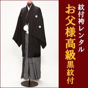 お父様【高級黒紋付袴レンタル】結婚式 男性 父 ...