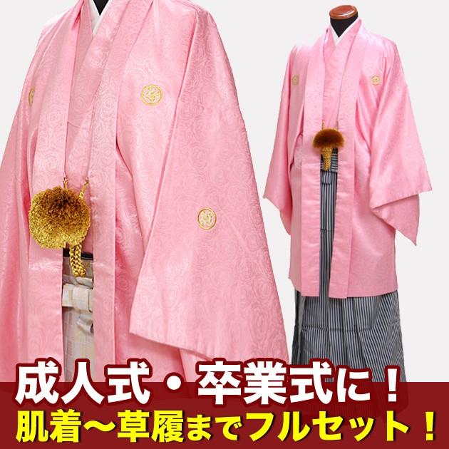304839b9d310c 成人式 袴 レンタル  色紋付袴レンタル ピンク +縞袴  成人式 卒業式 ...