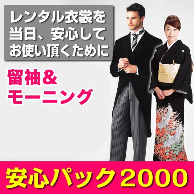 【安心パック2,000円】留袖&モーニングが対象に...