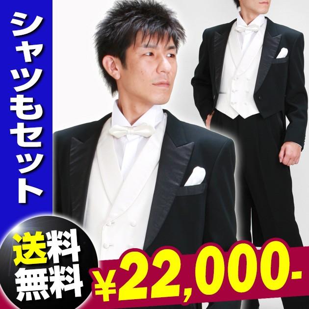 6c90174ec606b ピエールバルマン タキシード レンタル 新郎 燕尾服 NT-002 往復送料 ...