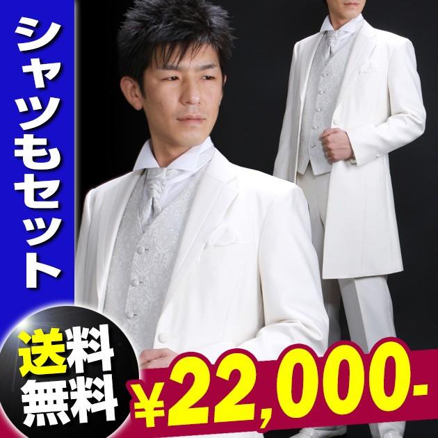 【ロングタキシード】白 タキシード レンタル 新...
