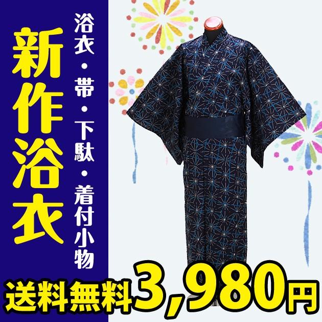 【浴衣 男性 レンタル】nt-my105 浴衣3点セット☆...