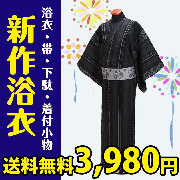 【浴衣 男性 レンタル】nt-my106 浴衣3点セット☆...