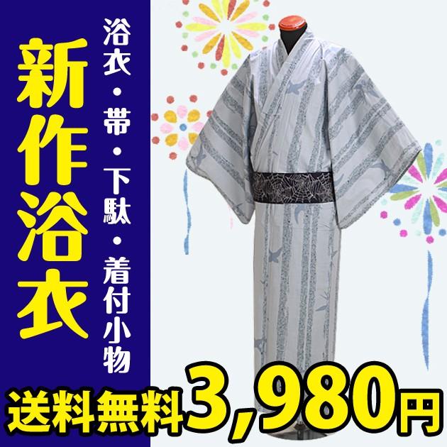 【浴衣 男性 レンタル】nt-my107 浴衣3点セット☆...