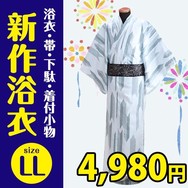 【浴衣 男性 レンタル】nt-my109 浴衣3点セット☆...